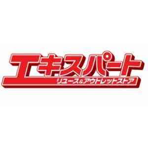 リサイクル エキスパート 藤沢立石買取センター