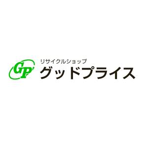 リサイクルショップ グッドプライス 新丸子店
