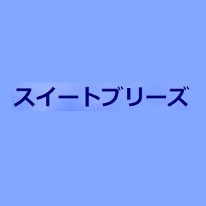 リサイクルショップ スイートブリーズ 西伊豆店