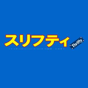 リサイクルショップ&アウトレット スリフティ 駿河店