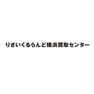 リサイクルショップりさいくるらんど横浜店