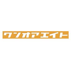 ワンオアエイト 東広島店