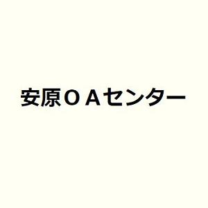 安原OAセンター 北店