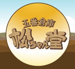 五番倉庫 松ちゃん堂 玉城店