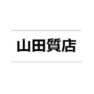 山田質店 南店