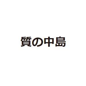 質の中島 津山店