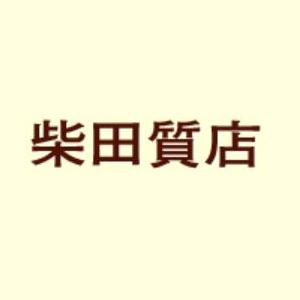 柴田質店 兵庫店