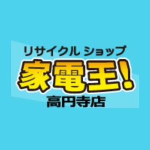 出張買取OK リサイクルショップ家電王 高円寺店