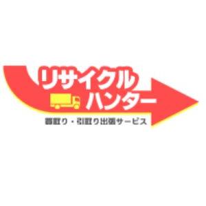 出張買取専門 総合リサイクル ハンター 中央店