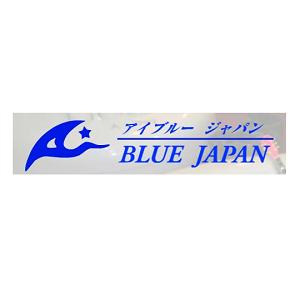 総合リサイクルアイブルー 戸田店