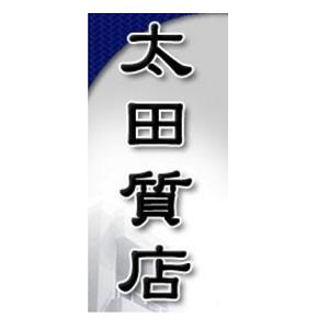 太田質店 北店