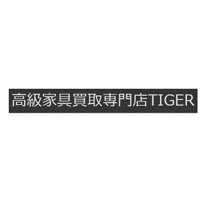 大阪ブランド家具買取専門店 Tiger