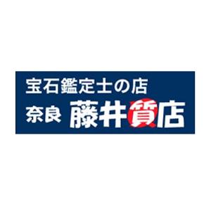 藤井質店 質屋