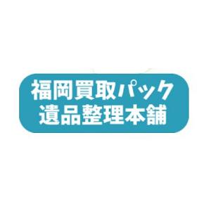 福岡買取パック遺品整理本舗