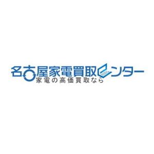 名古屋家電買取センター 昭和店
