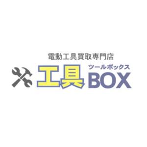 工具BOX(ツールボックス)