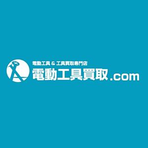 電動工具買取.com