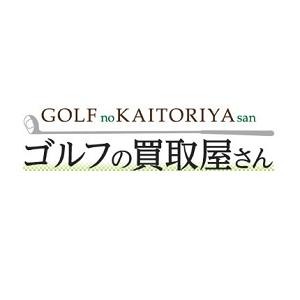 ゴルフの買取屋さん