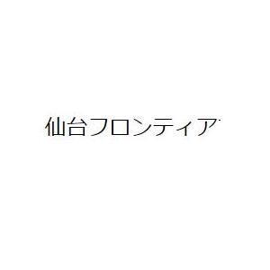 仙台フロンティア