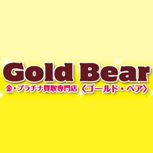 ゴールド・ベア