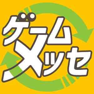 ゲームメッセ GAME専門店【未使用品 !! 高価買取中】