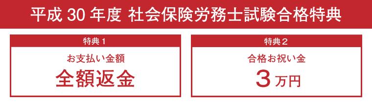 【確実に合格してみせる】平成29年度社労士試験救済希望スレ [無断転載禁止]©2ch.net->画像>3枚