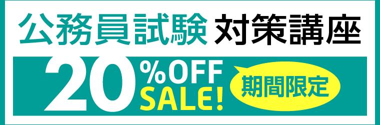 秋・冬20%offSALE
