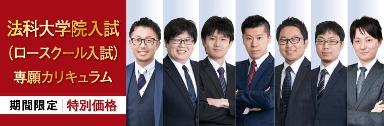 法科大学院入試(ロースクール入試)専願カリキュラム