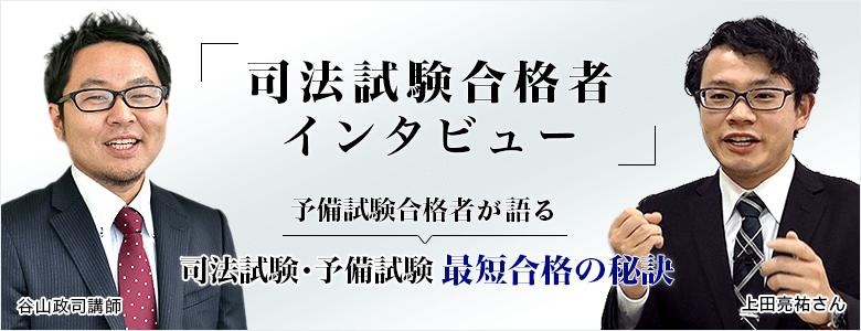 司法試験合格者インタビュー