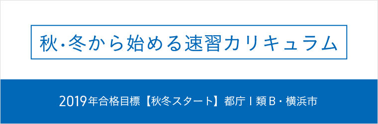 都庁Ⅰ類B・横浜市 速習カリキュラム