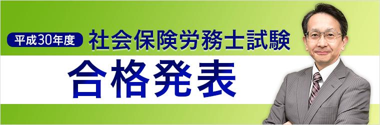 社会保険労務士試験・合格発表