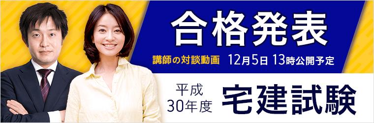 平成30年度宅建試験・合格発表