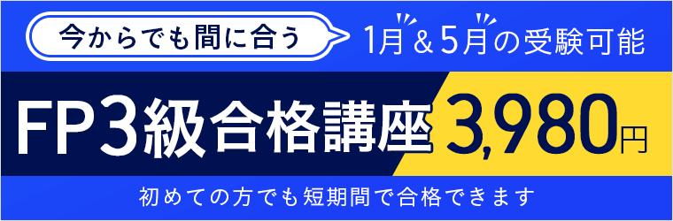 FP3級講座 3,980円