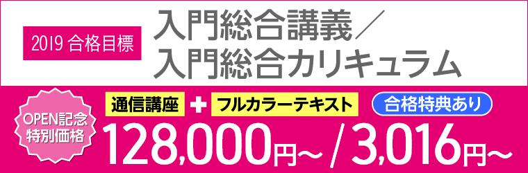 入門総合講義/入門総合カリキュラム