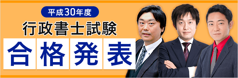 行政書士試験・合格発表