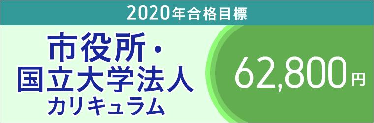 2020年合格目標 市役所·国立大学法人カリキュラム 108,000円
