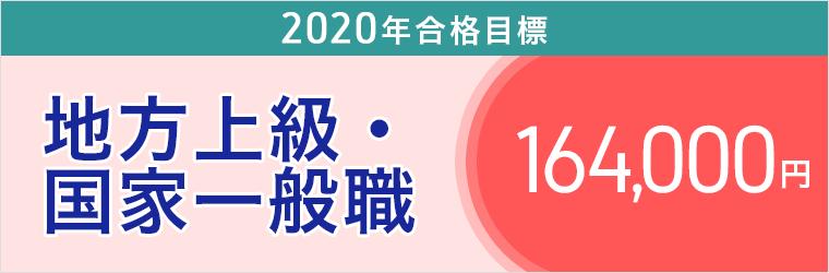 2020年合格目標 地方上級・国家一般職 219,000円