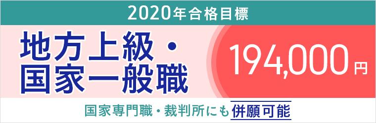 2020年合格目標 地方上級・国家一般職 280,000円 併願可能
