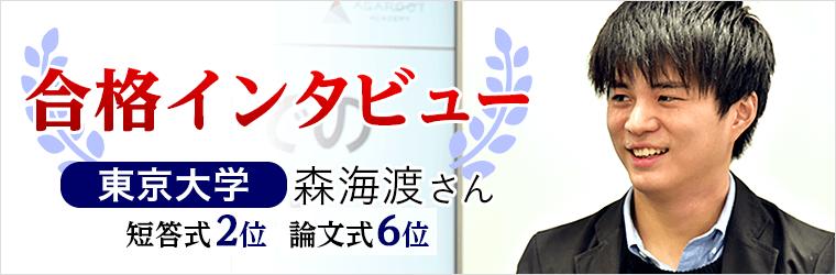 合格インタビュー 東京大学 森海渡さん 短答式2位 論文式6位