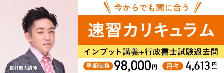 行政書士試験・速習カリキュラム