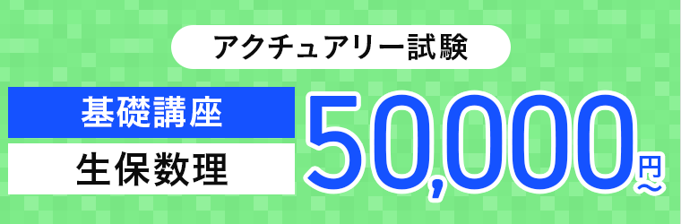 アクチュアリー試験 基礎講座 生保数理 50,000円~