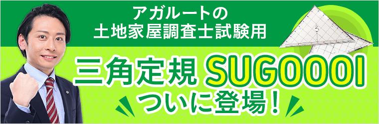 アガルートの土地家屋調査士試験用三角定規「SUGOOOI」ついに登場!