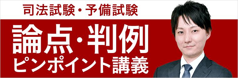 【司法試験・予備試験】論点・判例ピンポイント講義