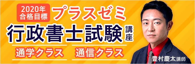 プラスゼミ・行政書士試験講座