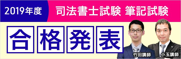 司法書士試験・合格発表
