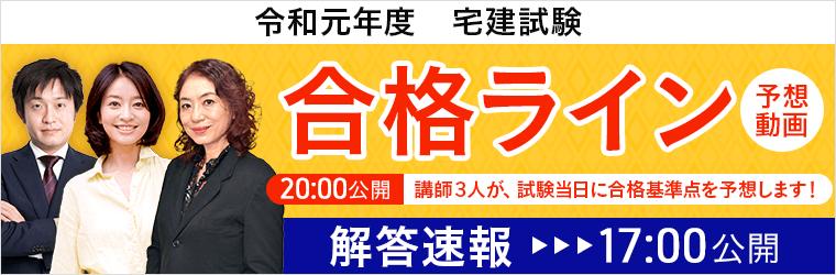 【解答速報・合格ライン予想】宅建試験