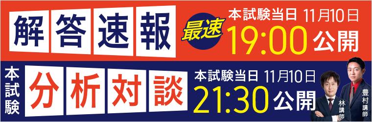 【解答速報】 令和元年度行政書士試験