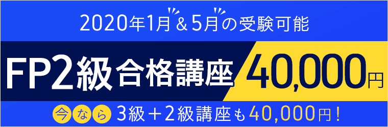 FP2級合格講座 40,000円
