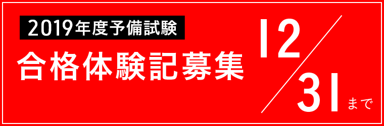 【2019年度予備試験】合格体験記募集