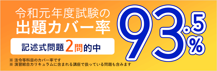【的中情報】令和元年度 行政書士試験の出題カバー率93.5%